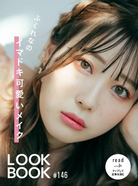 LOOKBOOK146