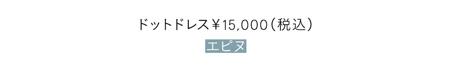 ドットドレス¥15,000/エピヌ
