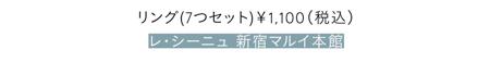 リング(7つセット)¥1,100(税込)/レ・シーニュ 新宿マルイ本館