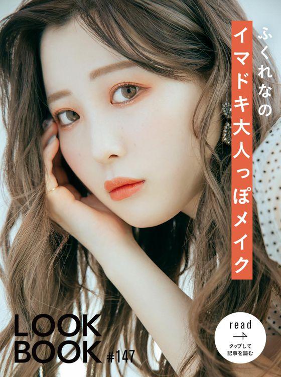 LOOKBOOK147