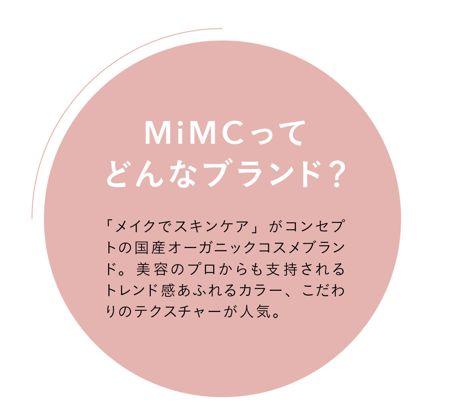 MiMCってどんなブランド?