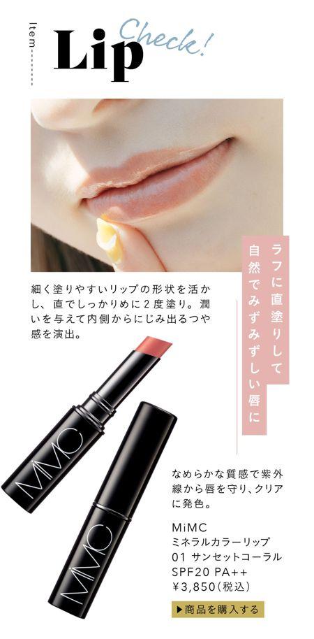 なめらかな質感で紫外線から唇を守り、クリアに発色。