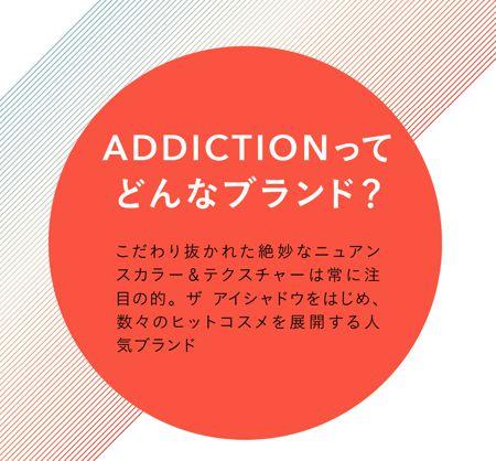 ADDICTIONってどんなブランド?