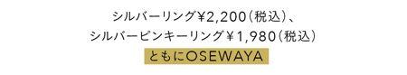 シルバーリング¥2,200(税込)、シルバーピンキーリング¥1,980(税込)/ともにOSEWAYA