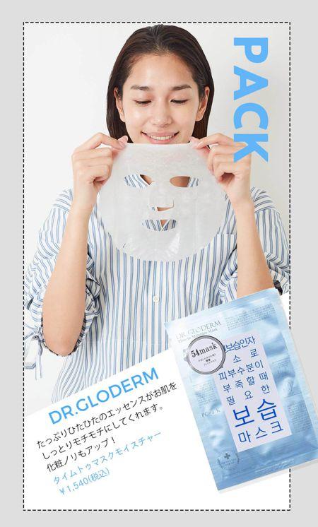 DR.GLODERMタイムトゥマスクモイスチャー ¥1,540(税込)