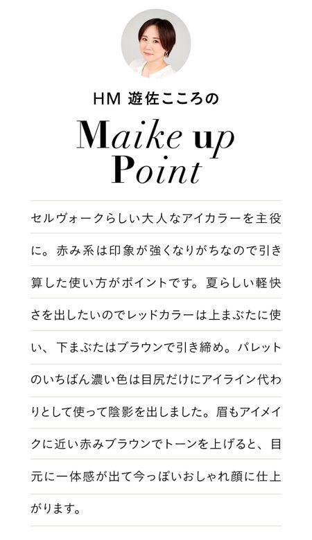 HM遊佐こころのMake Up Point