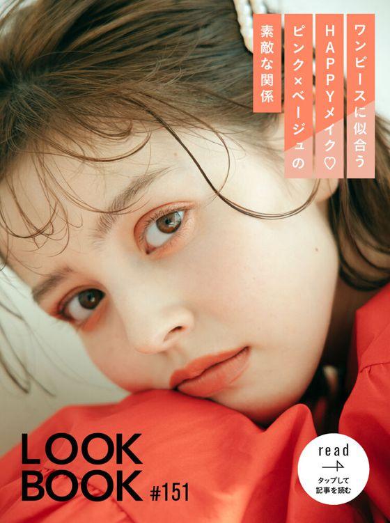 LOOKBOOK151