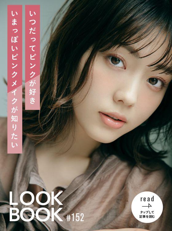 LOOKBOOK152