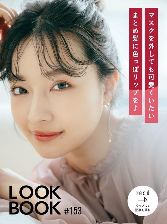 LOOKBOOK153