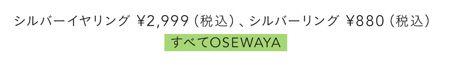 シルバーイヤリング¥1,650(税込)、シルバーリング¥880(税込)/すべてOSEWAYA