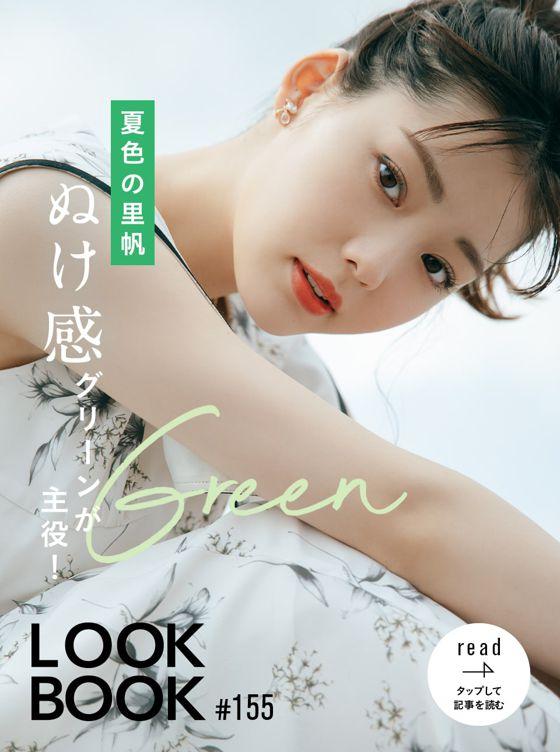 LOOKBOOK155