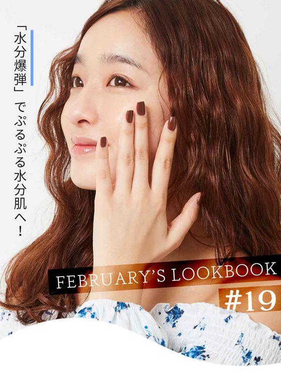 FEBRUARY'S LOOKBOOK vol.19