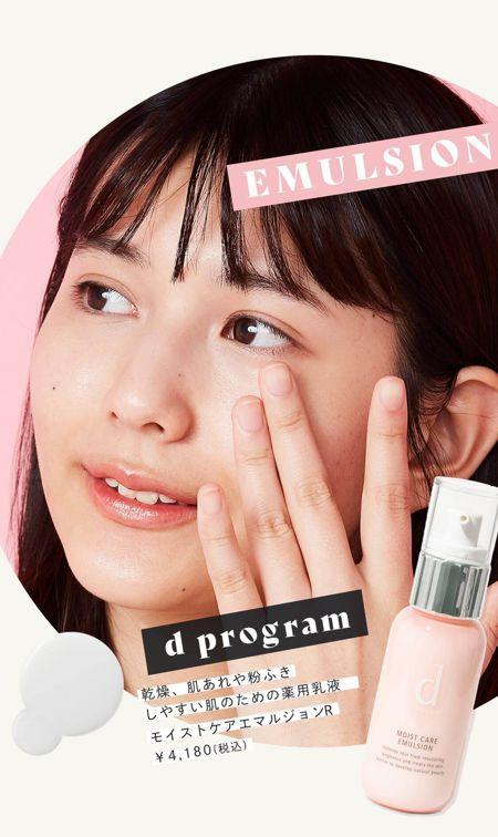 04_乾燥、肌あれや粉ふきしやすい肌のための薬用乳液