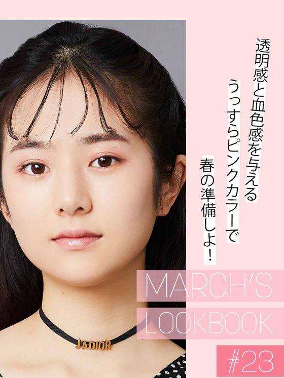 MARCH'S LOOKBOOK vol.23