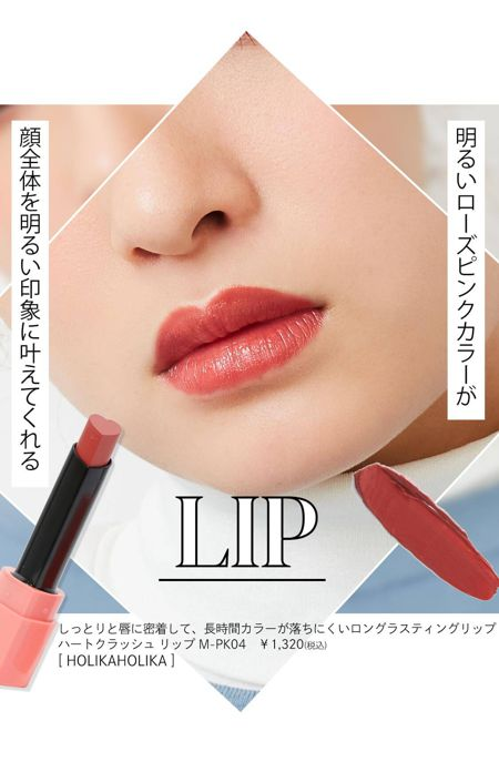 02_しっとりと唇に密着して、長時間カラーが落ちにくいいロングラスティングリップ
