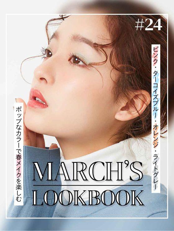 MARCH'S LOOKBOOK vol.24