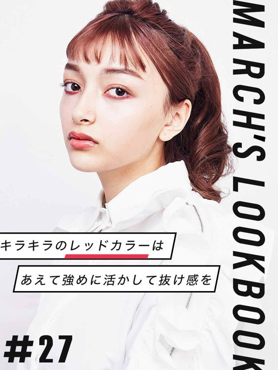 MARCH'S LOOKBOOK vol.27