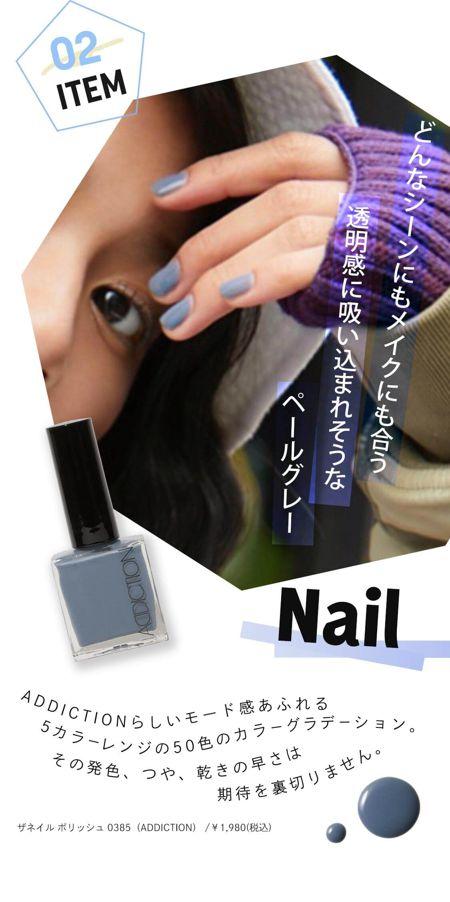 Nail : ADDICITON ザネイル ポリッシュ 0385