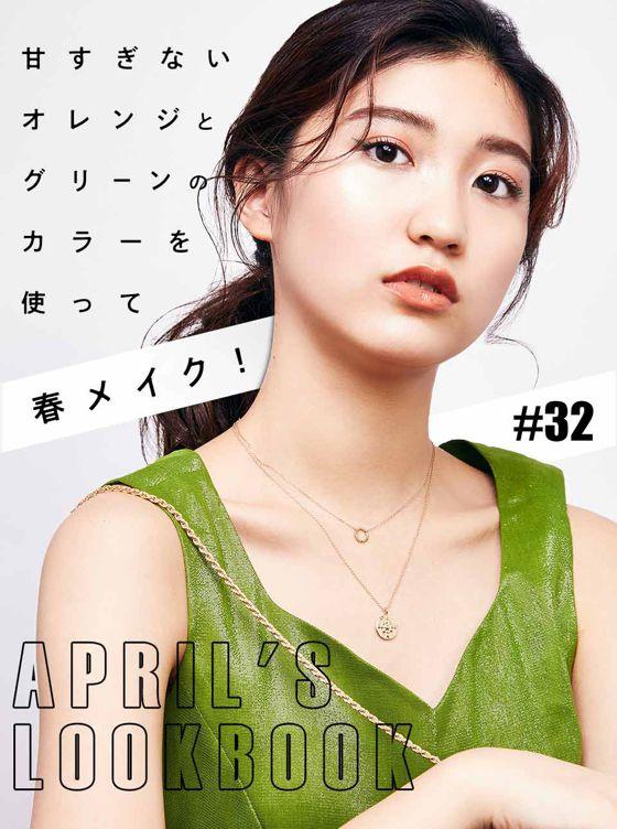 APRIL'S LOOKBOOKvol.32
