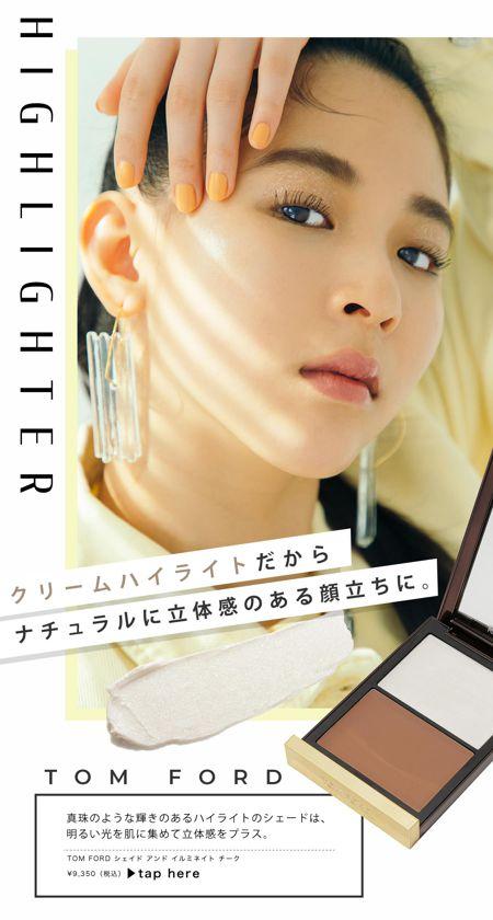 真珠のような輝きのあるハイライトのシェードは、明るい光を肌に集めて立体感をプラス。