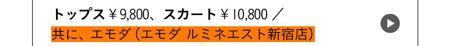 トップス¥9,800 スカート¥10,800/共に、エモダ(エモダ ルミネエスト新宿店)