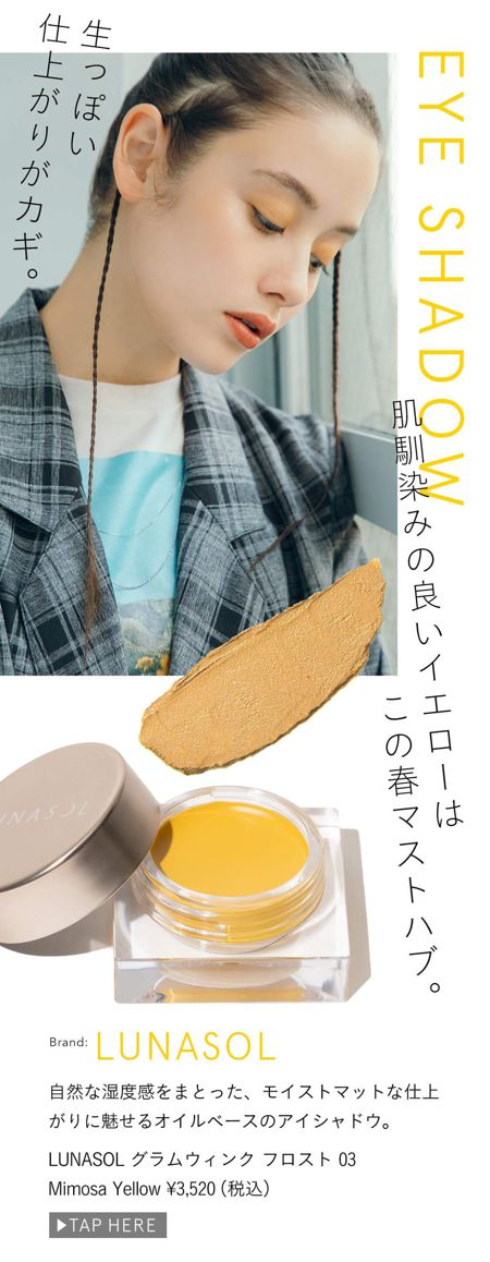 LUNASOL グラムウィンク フロスト 03 Mimosa Yellow