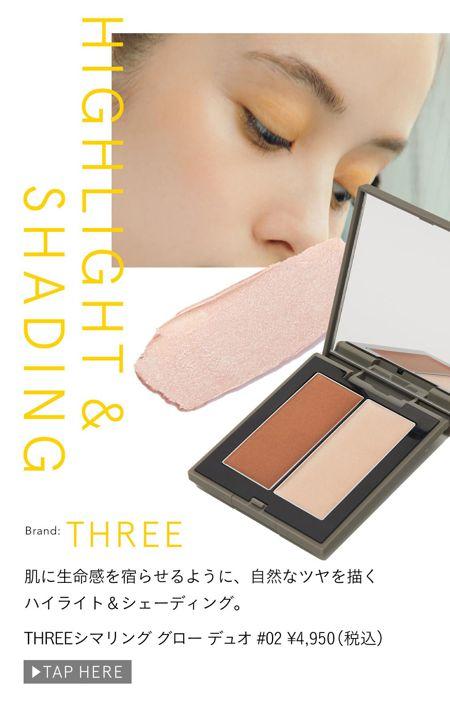 THREE シマリング グロー デュオ #02