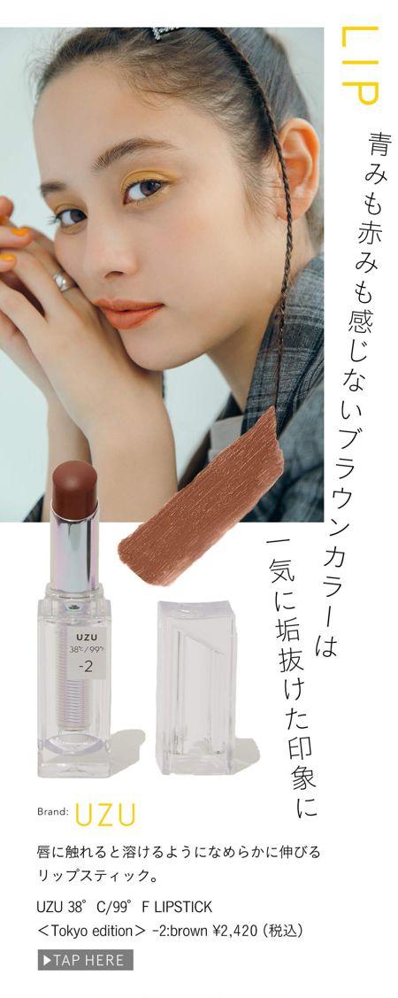 UZU 38°C/99°F LIPSTICK <Tokyo edition> -2:brown
