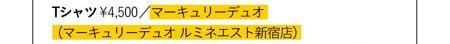 Tシャツ¥4,500/マーキュリーデュオ(マーキュリーデュオ ルミネエスト新宿店)