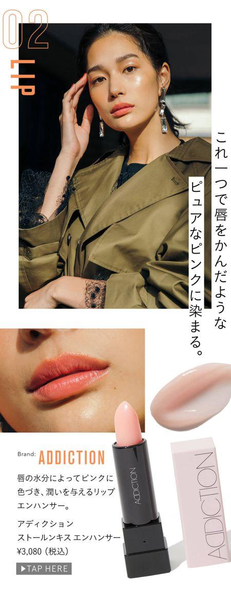 唇の水分によってピンクに色づき、潤いを与えるリップエンハンサー。