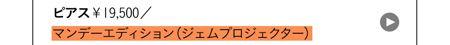 ピアス¥19,500/マンデーエディション(ジェムプロジェクター)