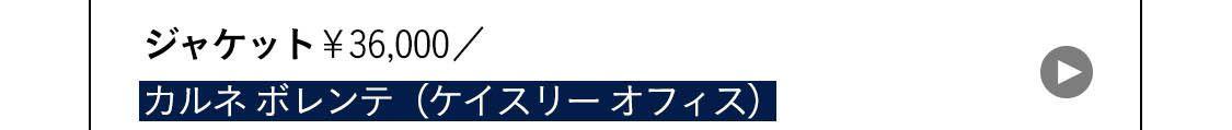 ジャケット¥36,000/カルネ ボレンテ(ケイスリー オフィス)