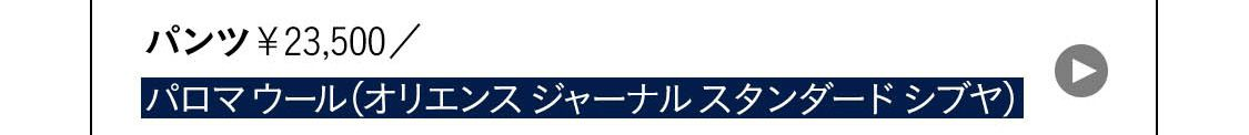パンツ¥23,500/パロマ ウール(オリエンス ジャーナル スタンダード シブヤ)