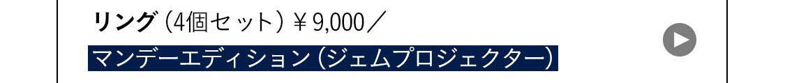 リング(4個セット)¥9,000/マンデーエディション(ジェムプロジェクター)