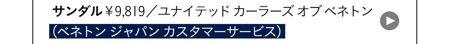 サンダル¥9,819/ユナイテッド カーラーズ オブ ベネトン(ベネトン ジャパン カスタマーサービス)