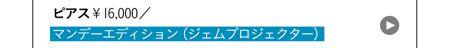 ピアス¥16,000/マンデーエディション(ジェムプロジェクター)