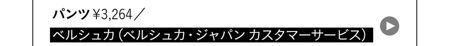 パンツ¥3,264/ベルシュカ(ベルシュカ・ジャパン カスタマーサービス)