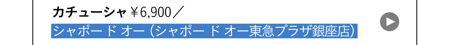 カチューシャ¥6,900/シャポー ド オー(シャポー ド オー東急プラザ銀座店)