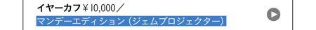 イヤーカフ¥10,000/マンデーエディション(ジェムプロジェクター)