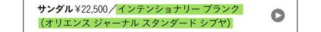 サンダル¥22,500/インテンショナリー ブランク(オリエンス ジャーナル スタンダード シブヤ)