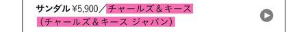 サンダル¥5,900/チャールズ&キース(チャールズ&キース ジャパン)