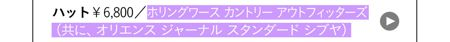 ワンピース¥24,500/ディアルテ ハット¥6,800/ホリングワース カントリー アウトフィッターズ(共に、オリエンス ジャーナル スタンダード シブヤ)