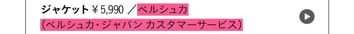 ジャケット¥5,990/ベルシュカ(ベルシュカ・ジャパン カスタマーサービス)