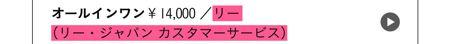 オールインワン¥14,000/リー(リー・ジャパン カスタマーサービス)