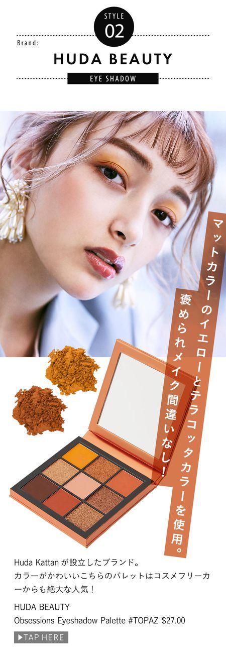 HUDA BEAUTY Obsessions Eyeshadow Palette #TOPAZ $27.00