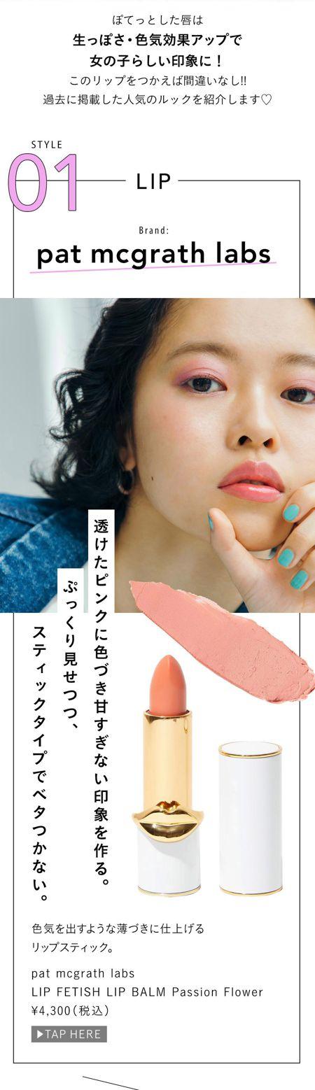 pat mcgrath labs LIP FETISH LIP BALM Passion Flower ¥4,300