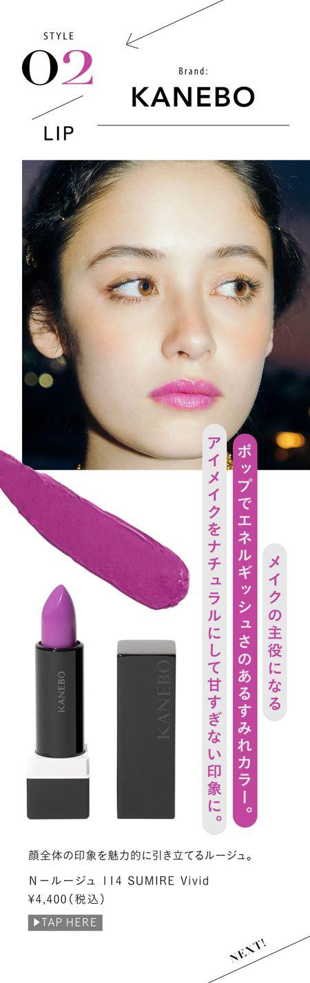 KANEBO N-ルージュ 114 SUMIRE Vivid ¥4,400(税込)