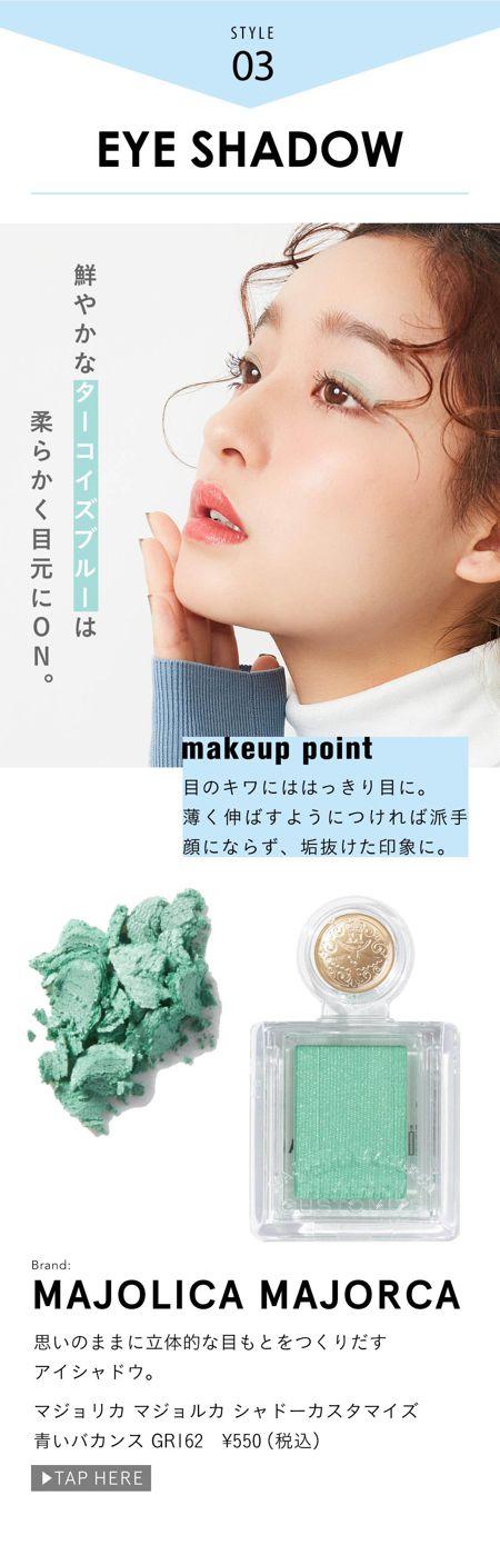 マジョリカ マジョルカ シャドーカスタマイズ 青いバカンス GR162 ¥550(税込)