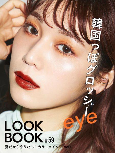 人気継続の韓国っぽ顔は、濡れたようなツヤが決めテ。夏色のオレンジとK-POPアイドルのようなラメ感を目元に取り入れてグロッシーなツヤを放つ、進化系オルチャンメイクに!