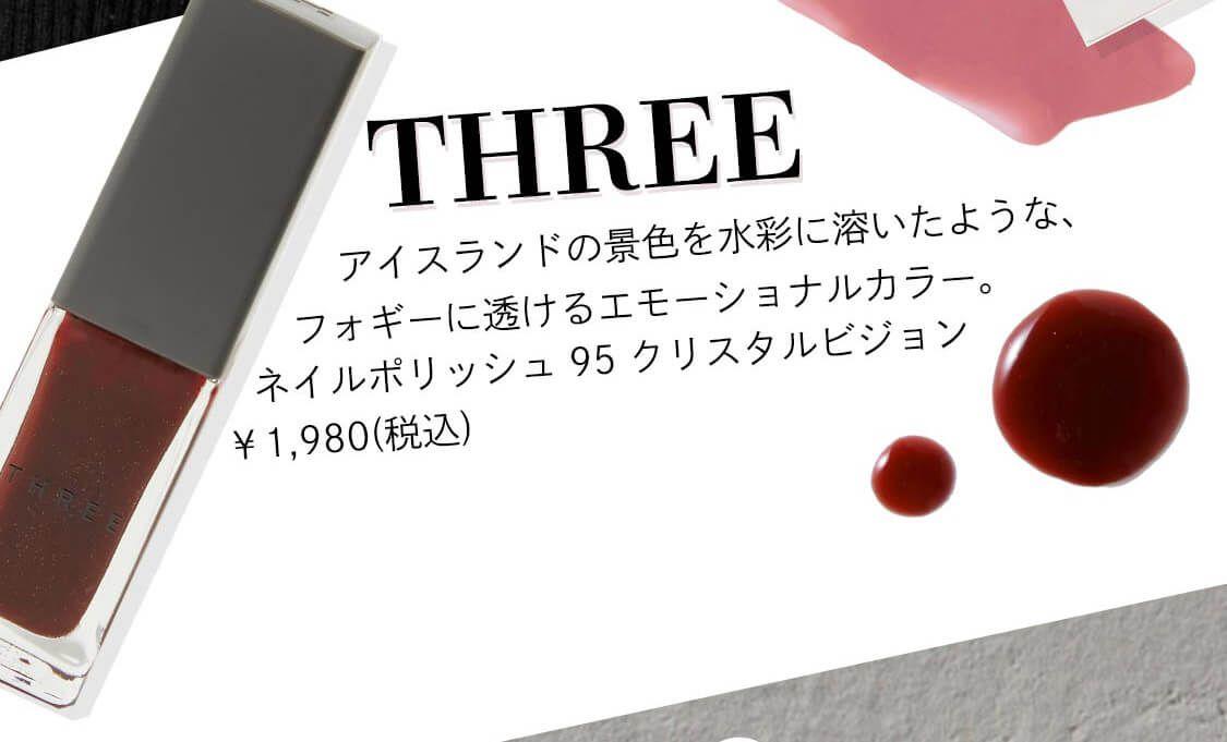 THREE ネイルポリッシュ 95 クリスタルビジョン ¥1,980(税込)